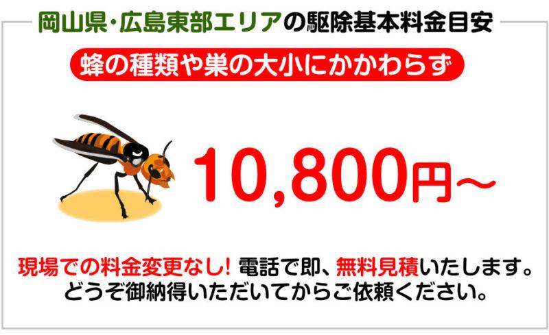 岡山県エリアの駆除基本料金目安。現場での料金変更なし! 電話で即、無料見積いたします。蜂の種類や巣の大小にかかわらずの料金です。見積無料!どうぞ御納得いただいてからご依頼ください。